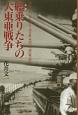 艦-ふな-乗りたちの大東亜戦争 戦艦「日向」・伊号第三八潜水艦・第四〇号海防艦の航