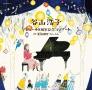 デビュー40周年記念コンサート at 東京国際フォーラム(通常盤)