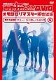 吉本超合金DVD オモシロリマスター版5 完結編 俺たちお笑いニュー・ジェネレーションズ
