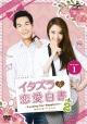 イタズラな恋愛白書 Part 2 ~Looking For Happiness~ オリジナル・バージョン DVD SET1
