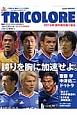 TRICOLORE 2014SUMMER 誇りを胸に加速せよ。 横浜F・マリノス オフィシャルマガジン