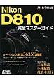NikonD810完全マスターガイド アサヒカメラ特別編集