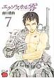 エクゾスカル 零 (7)