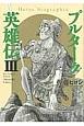 プルターク英雄伝 (3)