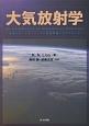 大気放射学 衛星リモートセンシングと気候問題へのアプローチ