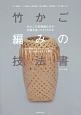 竹かご編みの技法書 竹の種類や歴史から、竹ひご作り、かごの編み方までを