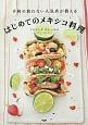予約の取れない人気店が教えるはじめてのメキシコ料理