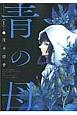 青の母 (1)