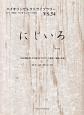 にじいろ NHK連続テレビ小説「花子とアン」主題歌 ピアノ伴奏・バイオリンパート付き