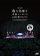 大島優子卒業コンサート in 味の素スタジアム~6月8日の降水確率56%(5月16日現在)、てるてる坊主は本当に効果があるのか?~