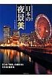日本の夜景美 デジタルカメラで撮る 五つの「夜景」の撮影法とその84撮影地