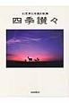 四季讃々 加茂清次写真和歌集