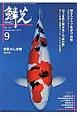 鱗光 2014.9 史記にしき鯉・春秋編/鯉きちクラブ座談会