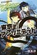東京アンリミテッド ダブルクロスTHE 3RD EDITION リプレイ+データ