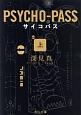 PSYCHO-PASS(上)