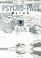 PSYCHO-PASS(下)