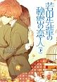 若田先輩の秘密の恋人(下)