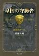 皇国の守護者 逆賊死すべし (6)