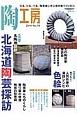 季刊 陶工房 特集:名陶地探訪 北海道陶芸探訪 観る、知る、作る。陶芸家に学ぶ焼き物づくりの技(74)