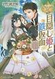 目隠し姫と鉄仮面 (1)