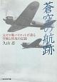 蒼空の航跡 元ゼロ戦パイロットが語る空戦と特攻の記録