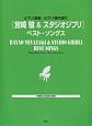 ピアノ曲集/ピアノ弾き語り 宮崎駿&スタジオジブリ ベスト・ソングス