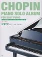 やさしく弾ける ショパン ピアノ・ソロ・アルバム ショパンの名曲をやさしいピアノ・ソロにアレンジしま