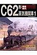 国鉄時代アーカイブズ C62形蒸気機関車1 (5)