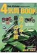 4気筒カスタムBOOK カワサキ「最速」の系譜 Club 4Cylinder(6)