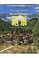 Discover Japan TRAVEL 日本人なら見ておきたいニッポンの絶景 必見の日本の絶景&観光データブック