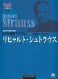 リヒャルト・シュトラウス 演奏CD付き
