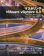 マスタリング VMware vSphere 5.5