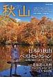 秋山 2014 特集:日本の秋山ベストセレクション