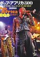 ポップ・アフリカ800 アフリカン・ミュージック・ディスク・ガイド