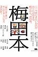 梅田本 「梅田の寄り道」が何十倍も楽しみになる300軒!!