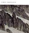 古の贈り物 日本画家 西久松吉雄の世界