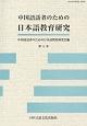 中国語話者のための日本語教育研究 (5)