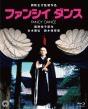 ファンシイダンス 4K Scanning Blu-ray