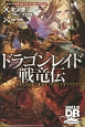 ドラゴンレイド戦竜伝 ソード・ワールド2.0 ストーリー&データブック