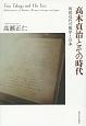 高木貞治とその時代 西欧近代の数学と日本