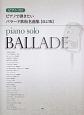 ピアノで弾きたい バラード鉄板名曲集<改訂版>
