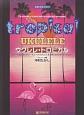 ウクレレ・トロピカル 模範演奏CD付 リゾート気分のハッピー・チューン!ウクレレ1本で弾