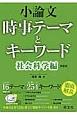 小論文 時事テーマとキーワード 社会科学編<新装版> 2015