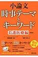 小論文 時事テーマとキーワード 看護医療編<新装版> 2015