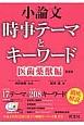 小論文時事テーマとキーワード 医歯薬獣編<新装版> 2015