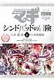 マギ シンドバッドの冒険<特別版> オリジナルアニメDVD付き (4)