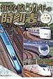 新幹線50年の時刻表 JR編(下) 1987-2015 時刻表でふりかえる新幹線のあゆみ