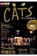 劇団四季ミュージカル『キャッツ』のすべて 奇跡のロングランの歴史から舞台裏まで見られる完全ガ