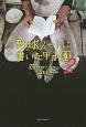 野球ノートに書いた甲子園 (2)