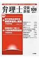 弁理士受験新報 2014 特集:論文試験必須科目模範解答例と解説 平成26年 (109)